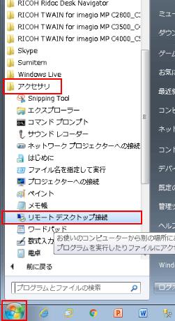 リモートデスクトップのショートカットwindows7