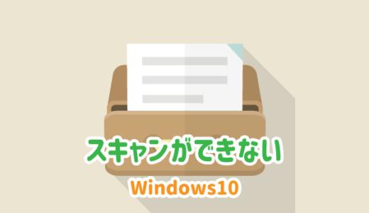 Windows10でスキャンができない