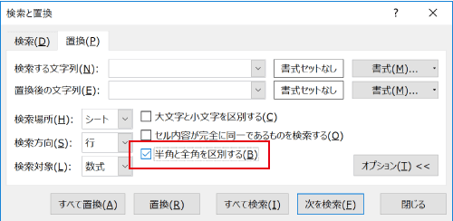 検索と置換のオプションで全半角を区別