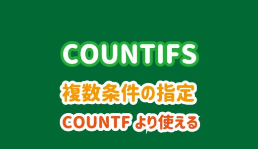 エクセル関数のCOUNTIFSの使い方|複数条件の指定