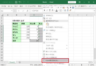数式の入ったセルの書式設定