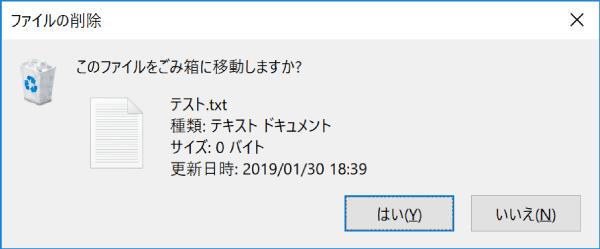 ファイルの削除確認メッセージ