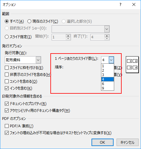 パワーポイントのPDF保存でスライド数を指定