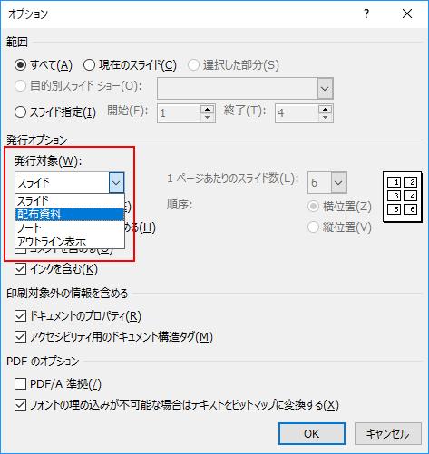 PDFの発行対象を配布資料に