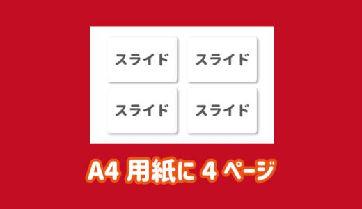 A4用紙に4ページ印刷する方法