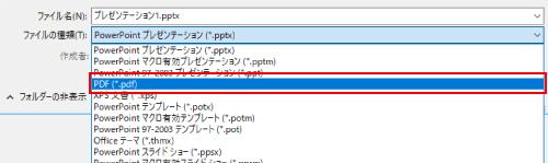 パワーポイントの名前を付けて保存でPDFを選択