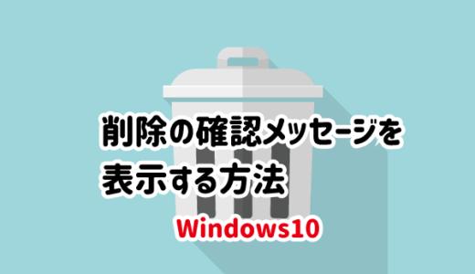 【解決】Windows10でファイル削除の際に確認メッセージを表示する方法