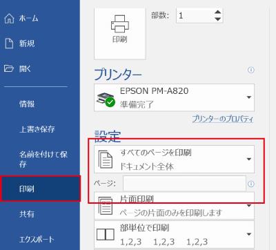 ワードのページを指定して印刷