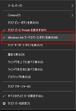 「Windows Ink ワークスペース」をタスクバーに表示