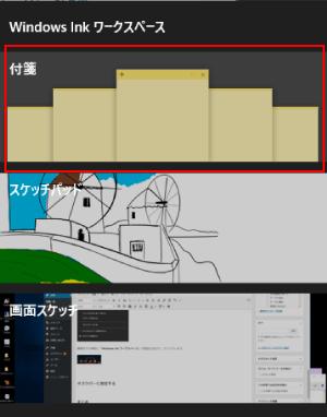 Windows Ink ワークスペースの付箋