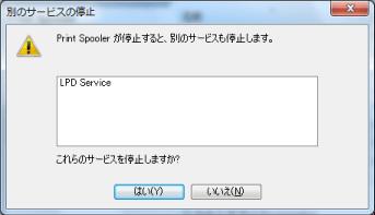 LPDサービスもあわせて停止する。
