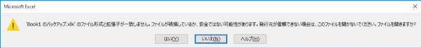 バックアップファイルを開く時のエラー