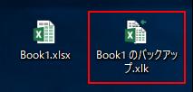 エクセルのバックアップファイル