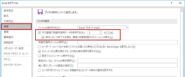 エクセルオプションの自動保存
