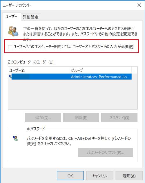ユーザーアカウントのログイン時にパスワード不要