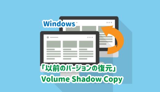 Windowsの「以前のバージョンの復元」を使う方法|Volume Shadow Copy
