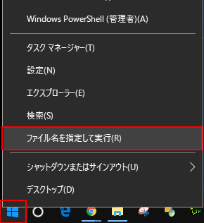 Windows10のコンテキストメニューからファイル名を指定して実行を選択