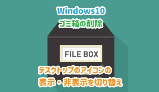 デスクトップのアイコンの表示・非表示の切り替え