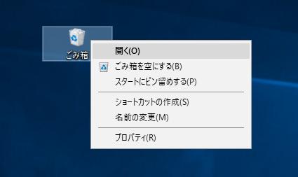 デスクトップのゴミ箱は削除できない