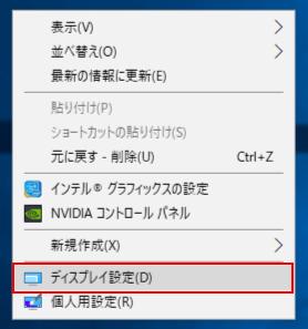 デスクトップで右クリックし、ディスプレイ設定を選択
