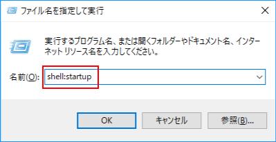 ファイル名を指定して実行で「shell:startup」