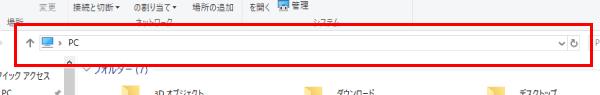 Windows10のエクスプローラーのアドレスバー