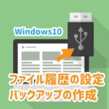 Windows10でファイル履歴の設定
