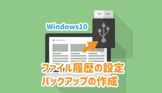 Windows10でのデータの復元はファイル履歴から|データのバックアップ