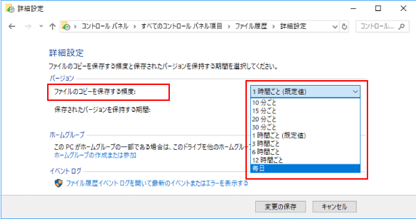 ファイル履歴の保存する頻度