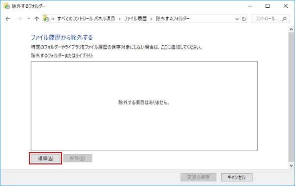 ファイル履歴から除外するフォルダー