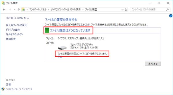 ファイル履歴がオンになり初回のコピーが実施される