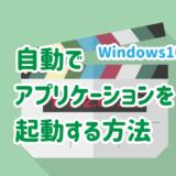 Windows10で自動でアプリケーションを起動する方法