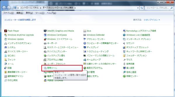 Windows7の管理ツール