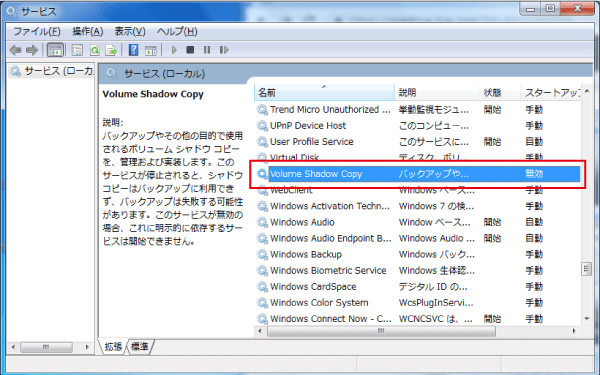 Volume Shadow Copyが無効