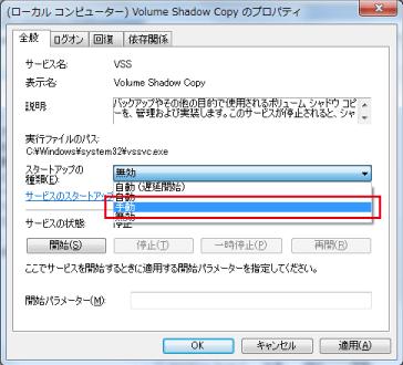 Volume Shadow Copyのスタートアップを手動に
