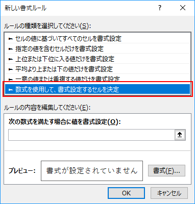 数式を使用して、書式設定するセルを決定