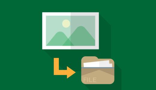 エクセルの画像や図形を図として保存する