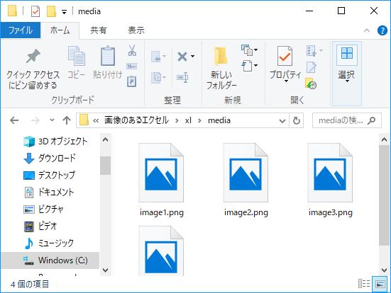 ファイルに保存されていた画像が一覧で取得できる。