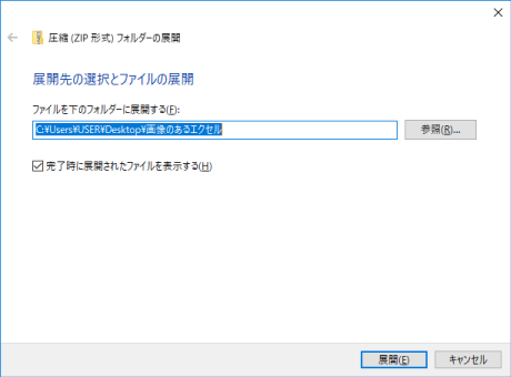 zipファイル解凍場所の選択