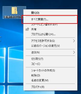 zipファイルの展開