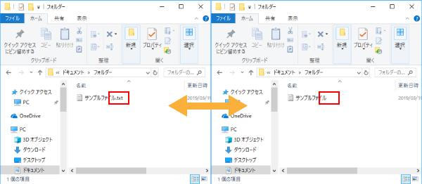 ファイルの拡張子の表示と非表示