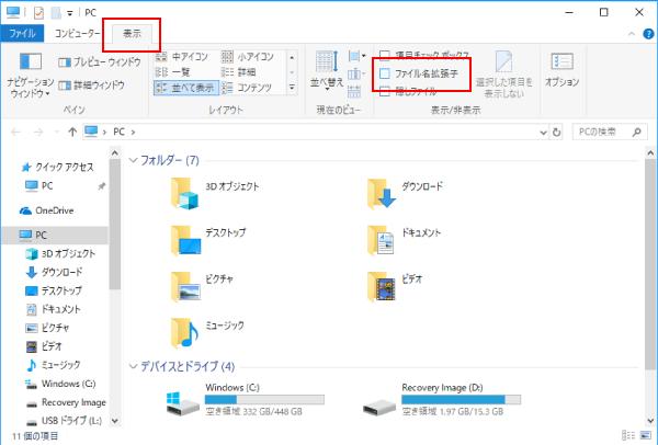 ファイル名拡張子のチェックを外す
