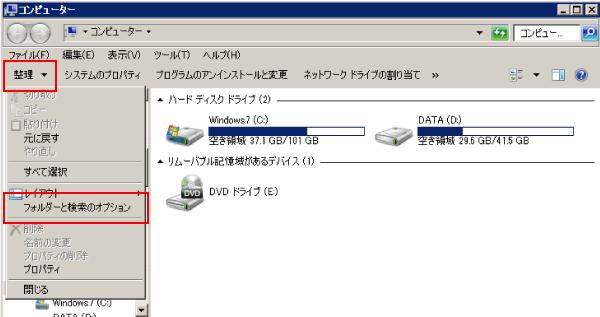Windows7のフォルダーと検索のオプション