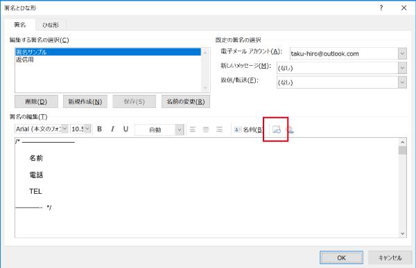 画像を挿入するアイコン