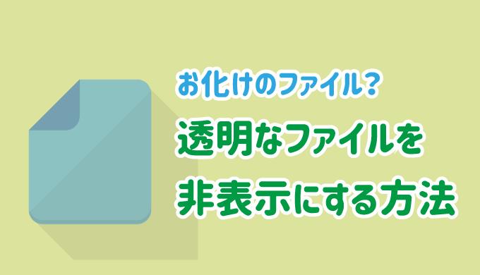 透明なファイルを非表示にする方法