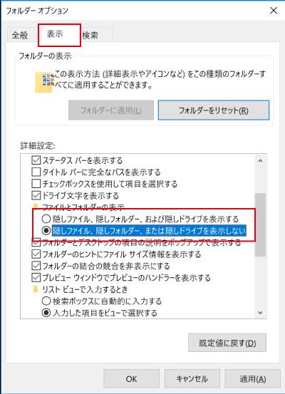 隠しファイルを表示しないを選択