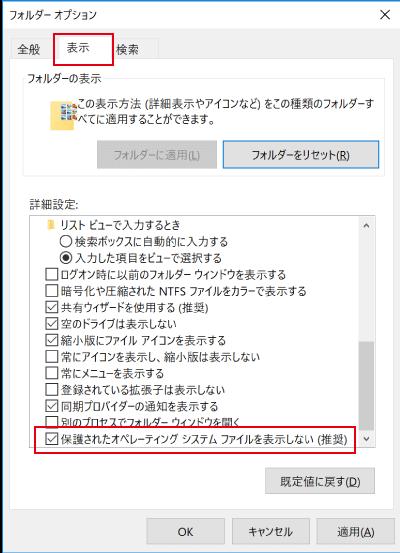 システムファイルを非表示に設定