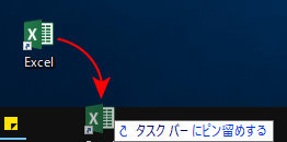 ファイルをドラッグアンドドロップでタスクバーに登録