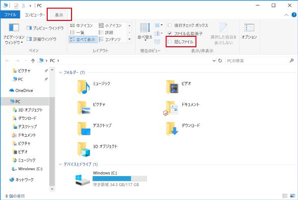 隠しファイルを非表示