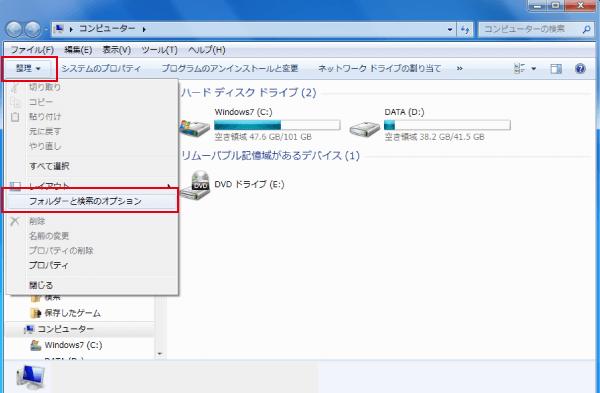 Windows7やVistaのフォルダーオプション